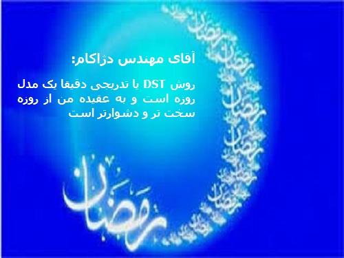 وبلاگ نمایندگی شفا مشهد - مشارکت مکتوب در مورد الهام از رمضان به .