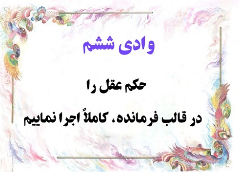 Image result for وادی ششم کنگره 60
