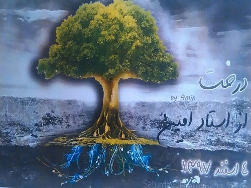 Image result for خلاصه سی دی درخت