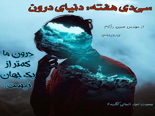وب مسافر مجید شیروی