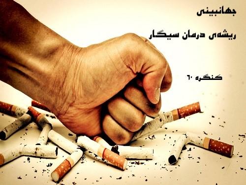 Image result for خلاصه سی دی سیگار و جایگزینی