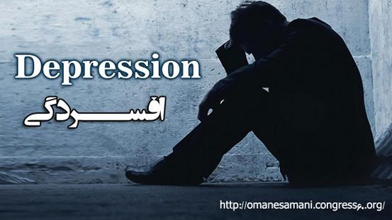 http://up.c60.ir/repository/15138/Motefareghe/kazem/kongeh/depression.jpg