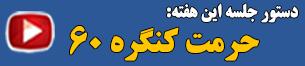 پخش صوتی کارگاه جهان بینی روز چهارشنبه