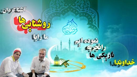 http://up.c60.ir/repository/15138/ramazan/30khordad/32.jpg