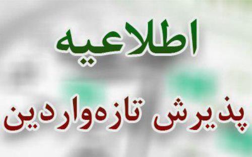 Afbeeldingsresultaat voor اطلاعیه عدم پذیرش تازه واردین