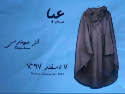 Image result for سی دی عبا کنگره