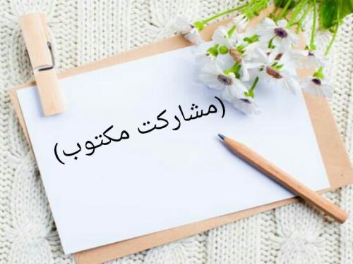 وب لژیون خانم اعظم - مشارکت مکتوب در باب دستور جلسه هفتگی؛ ( حرمت کنگره 60)