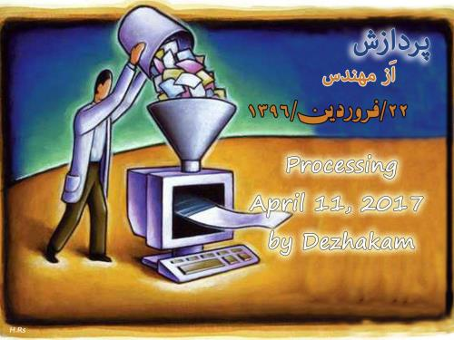Image result for سی دی پردازش