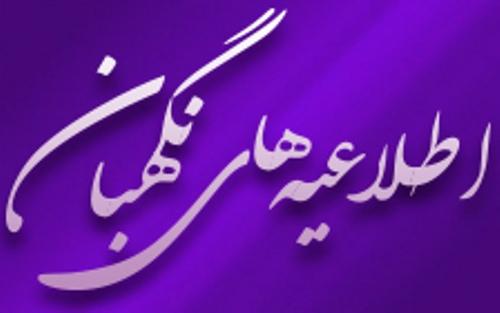 Image result for اطلاعیه نگهبان کنگره شصت