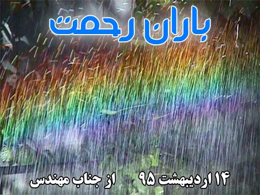 پیام cd باران رحمت