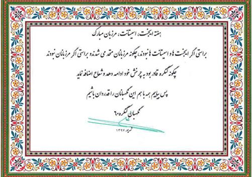 هفته ایجنت، اسیستانت و مرزبان مبارک باد