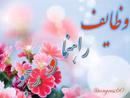 Image result for وظایف راهنما و رهجو