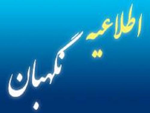 Image result for اطلاعیه نگهبان کنگره60
