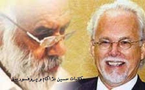 وبلاگ نمایندگی امین گلی - مکاتبات حسین و بیل