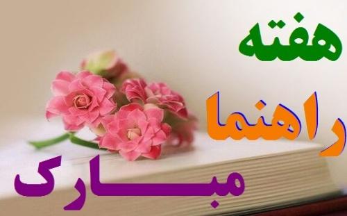 همسفران سلمان فارسی