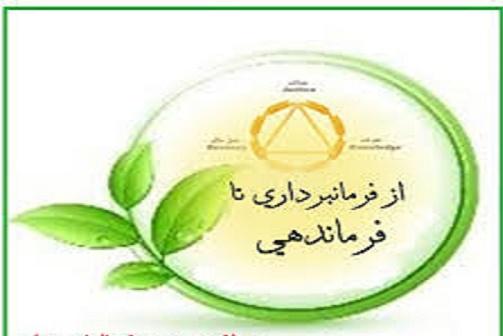 Image result for از فرمانبری تا فرماندهی