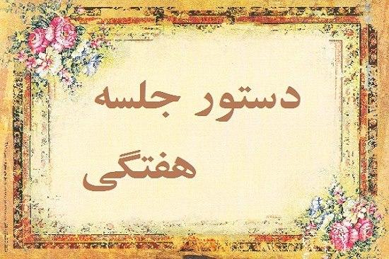 Image result for عکس نوشته دستور جلسات هفتگی کنگره 60