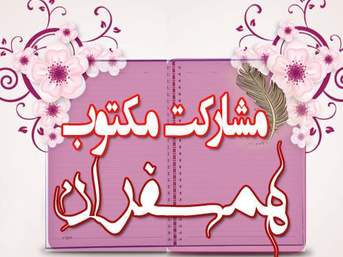 Image result for عکس نوشته مشارکت مکتوب