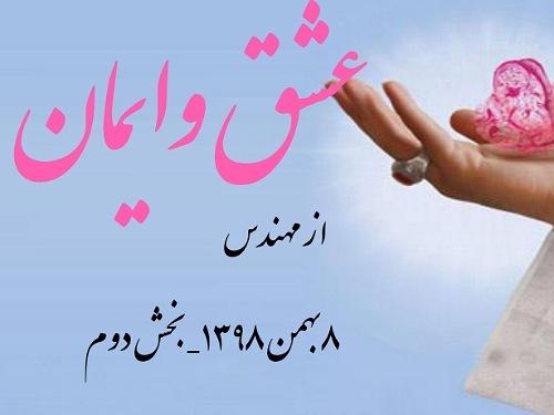 Image result for عکس سی دی عشق و ایمان کنگره 60