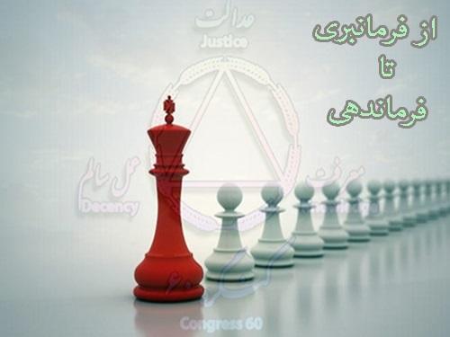 Image result for عکس برای از فرمانبرداری تا فرماندهی