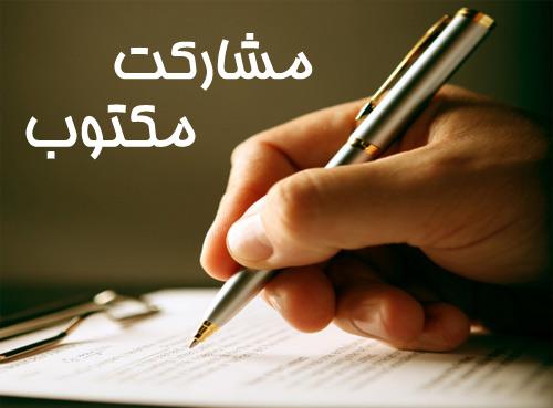 Image result for مشارکت مکتوب
