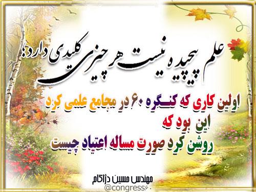 Image result for پیامهای تصویری کنگره60