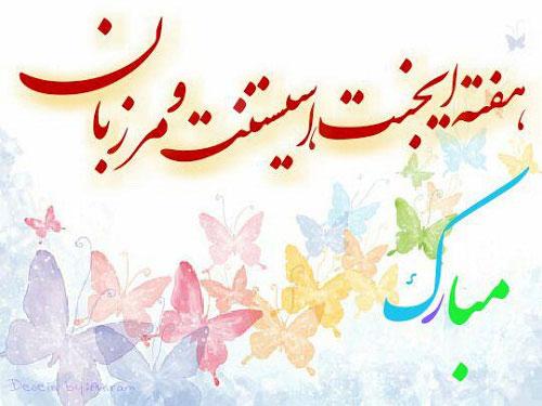 وبلاگ نمایندگی امین گلی - پیام تبریک هفته ایجنت، اسیستانت و مرزبان