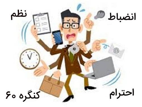 Image result for نظم و انضباط در کنگره 60